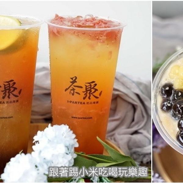 新竹市 餐飲 飲料‧甜點 飲料‧手搖飲 茶聚光復店