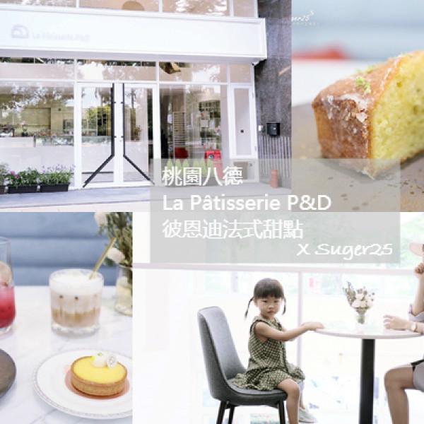 桃園市 餐飲 飲料‧甜點 甜點 La Pâtisserie P&D 彼恩迪法式甜點