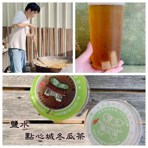 台南市 餐飲 飲料‧甜點 飲料‧手搖飲 鹽水點心城冬瓜茶