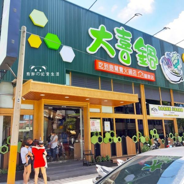 台中市 餐飲 鍋物 火鍋 大喜鍋-豐原店