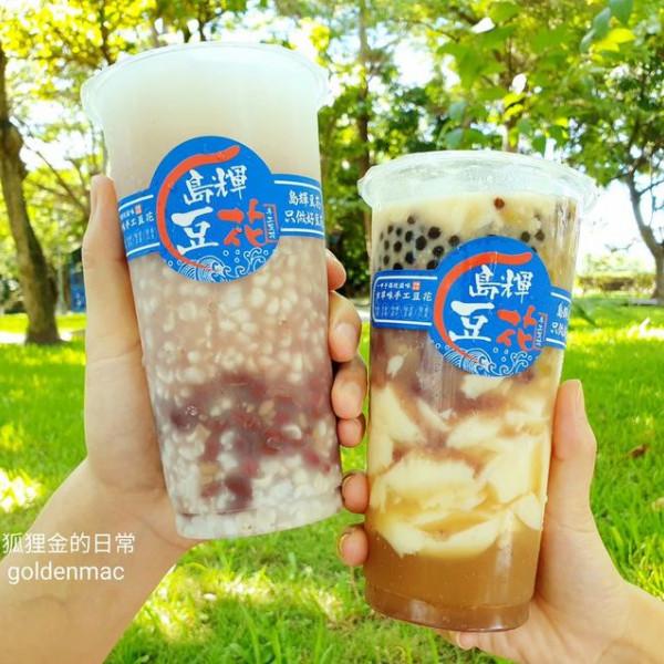 台中市 餐飲 飲料‧甜點 飲料‧手搖飲 島輝豆花 南屯嶺東店