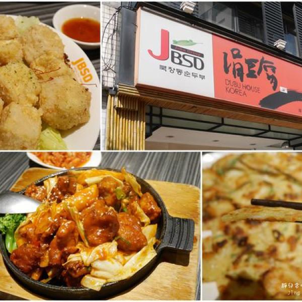 台北市 美食 餐廳 異國料理 韓式料理 涓豆腐(南京店)