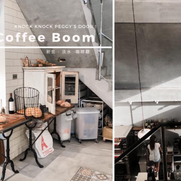 新北市 餐飲 咖啡館 Coffee Boom