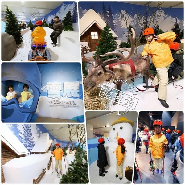 台北市 觀光 博物館‧藝文展覽 台北士林科教館下雪囉!一秒到白色世界,雪地越野車、親子拉雪橇、PIZZA滑雪船,11大滑雪遊戲讓你不用出國也能玩雪!