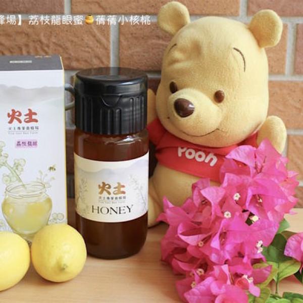 台南市 購物 特產伴手禮 【荔枝龍眼蜜推薦】火土專業養蜂場-荔枝龍眼蜜。