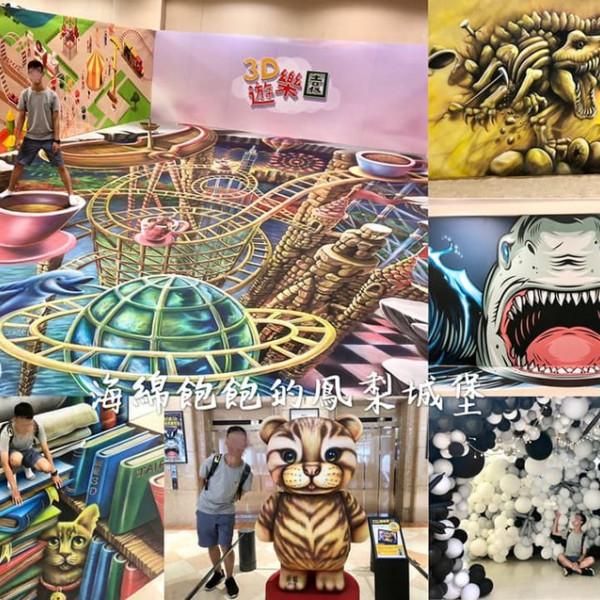 台北市 觀光 博物館‧藝文展覽 圖龍老師3D奇幻旅程體驗展(新光三越)