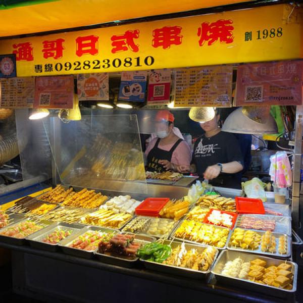 台北市 餐飲 夜市攤販小吃 通哥日式串燒