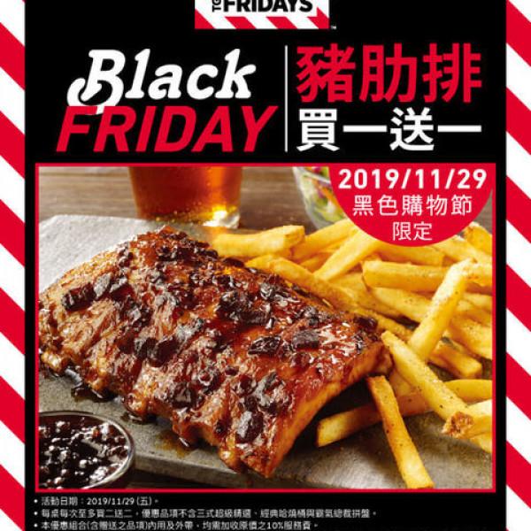 台北市 餐飲 美式料理 星期五美式餐廳 TGI Fridays (美麗華店)