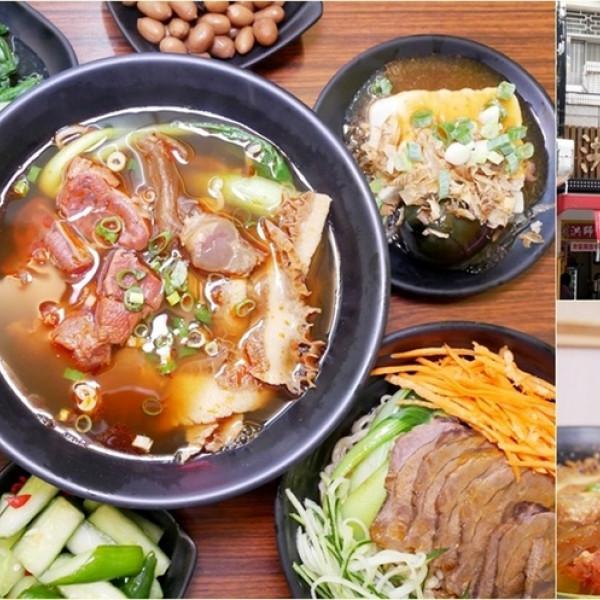 台中市 餐飲 麵食點心 洪師傅川味麵食館
