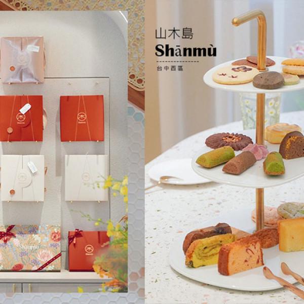 台中市 餐飲 飲料‧甜點 甜點 山木島 Shanmu(台中門市)