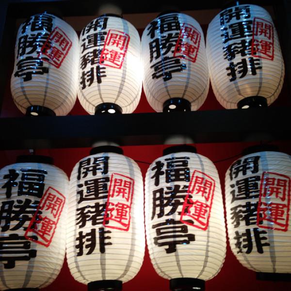 台北市 美食 餐廳 異國料理 日式料理 福勝亭(南京店)