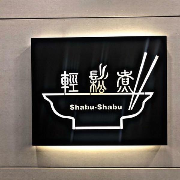 台北市 餐飲 鍋物 火鍋 輕鬆煮
