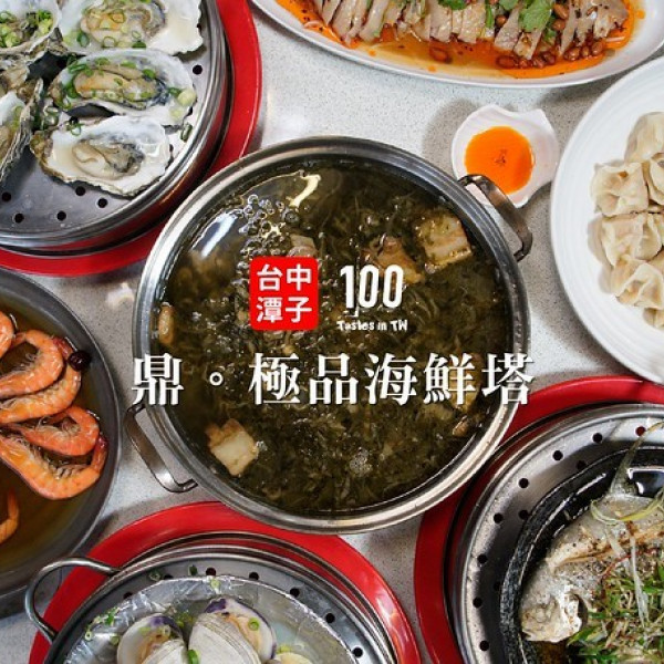 台中市 餐飲 台式料理 鼎極品海鮮塔