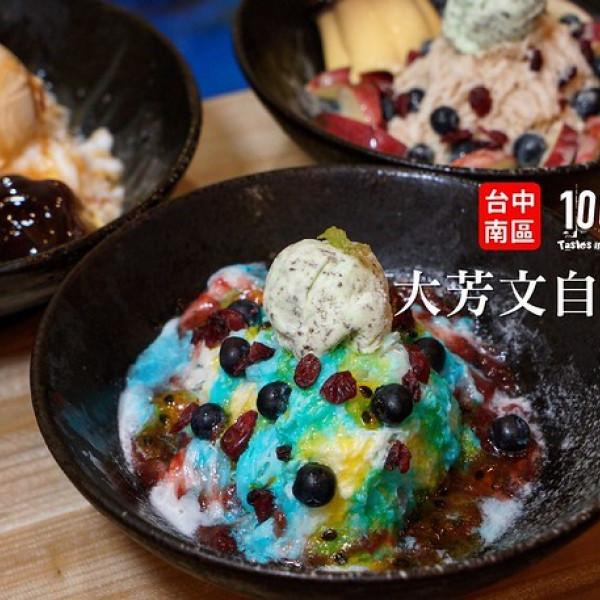 台中市 餐飲 飲料‧甜點 冰店 大芳文自助冰