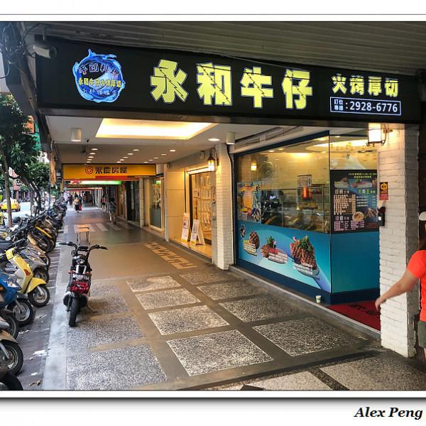 新北市 餐飲 牛排館 永和牛仔火烤厚切x手創料理 永和旗艦店