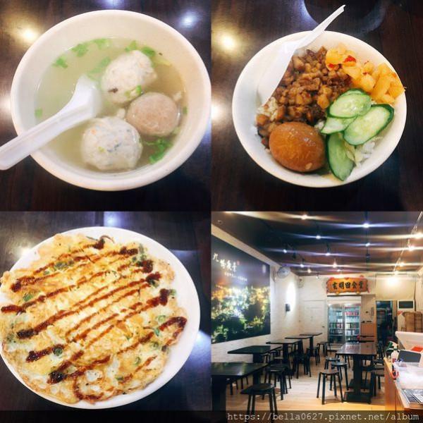 新北市 餐飲 台式料理 玄明田食堂