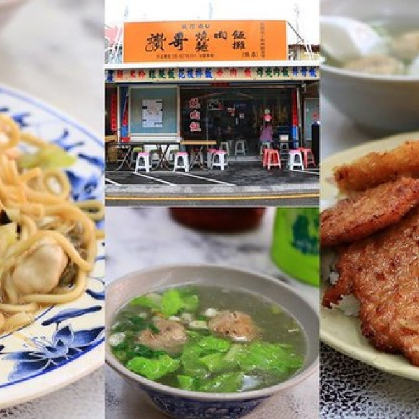 澎湖縣 餐飲 台式料理 讚哥燒肉飯