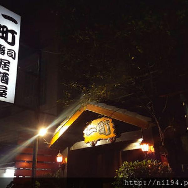 台北市 美食 餐廳 異國料理 日式料理 一町壽司日本小料理