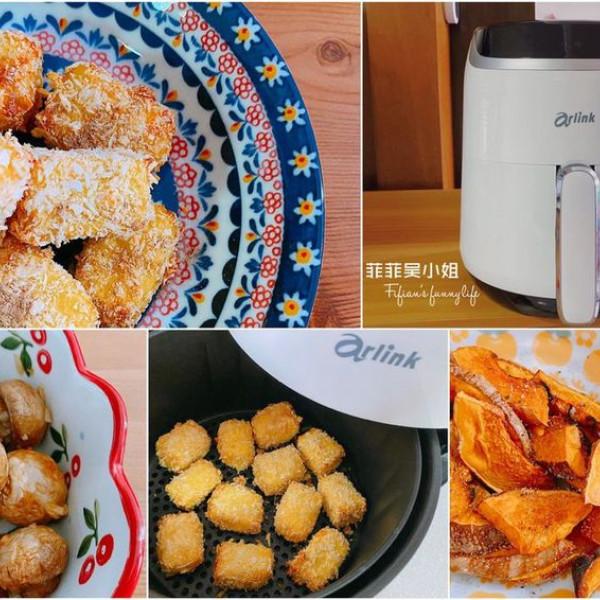 台北市 購物 其他 arlink氣炸鍋