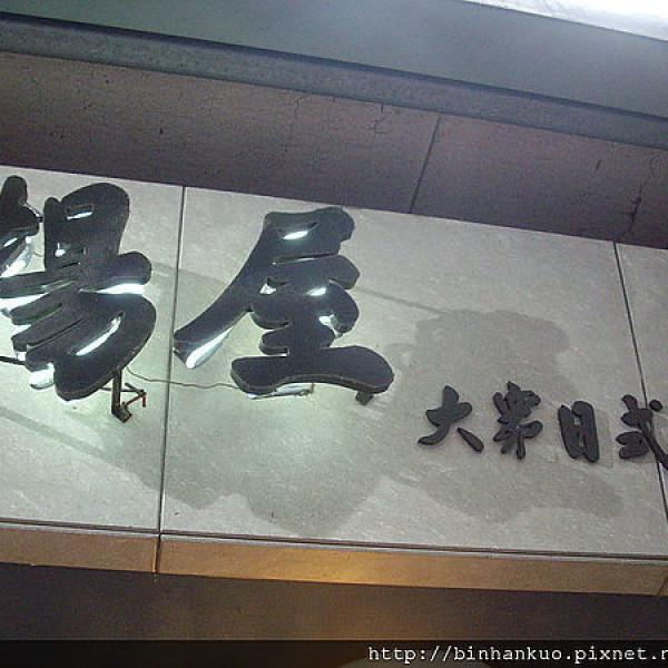 台北市 餐飲 日式料理 揚屋大眾日式料理
