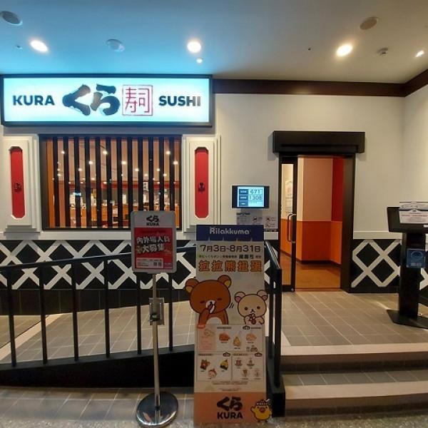 新北市 餐飲 日式料理 壽司‧生魚片 藏壽司新莊宏匯店