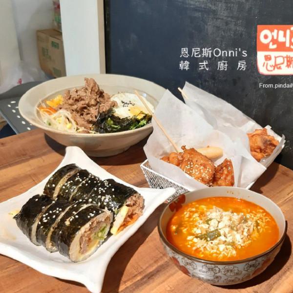 台北市 餐飲 韓式料理 恩尼斯Onni's韓式廚房