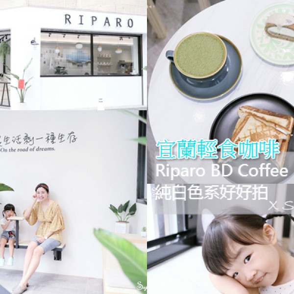 宜蘭縣 餐飲 咖啡館 Riparo BD Coffee