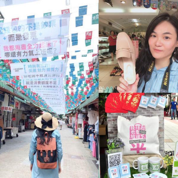 台北市 購物 特產伴手禮 四平陽光商圈