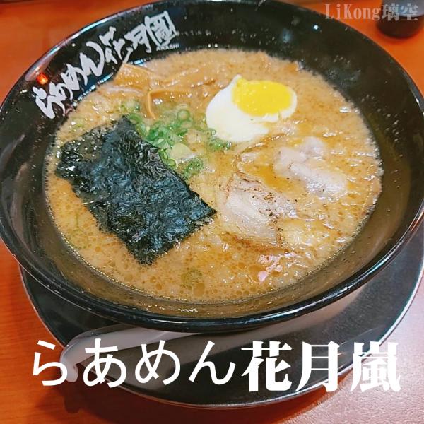 台北市 餐飲 日式料理 拉麵‧麵食 らあめん花月嵐