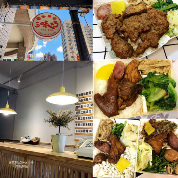 高雄市 餐飲 台式料理 三味巧台灣小吃(崇德店)
