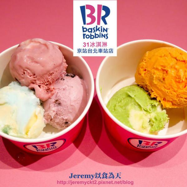 台北市 餐飲 飲料‧甜點 冰店 Baskin Robbins 31冰淇淋 京站台北車站店
