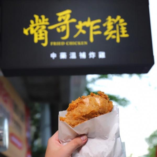台南市 餐飲 台式料理 嘴哥炸雞歸仁店-中藥炸雞