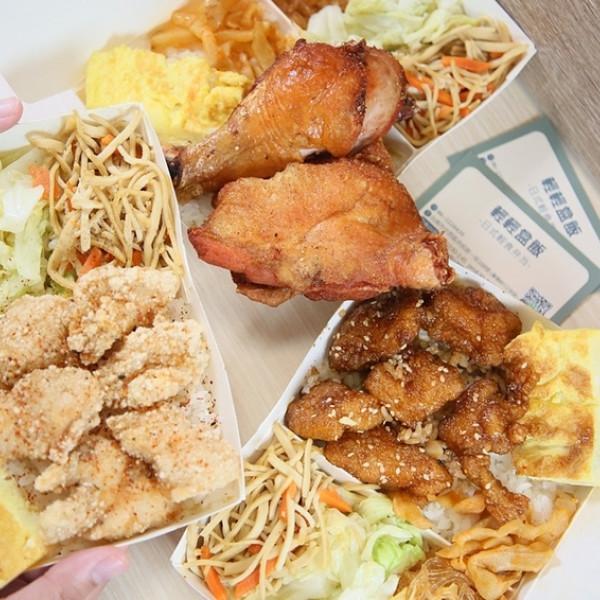 台南市 餐飲 台式料理 輕輕盒飯