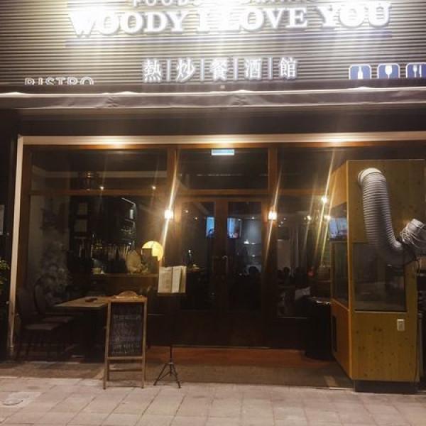 高雄市 餐飲 台式料理 WOODY I LOVE YOU