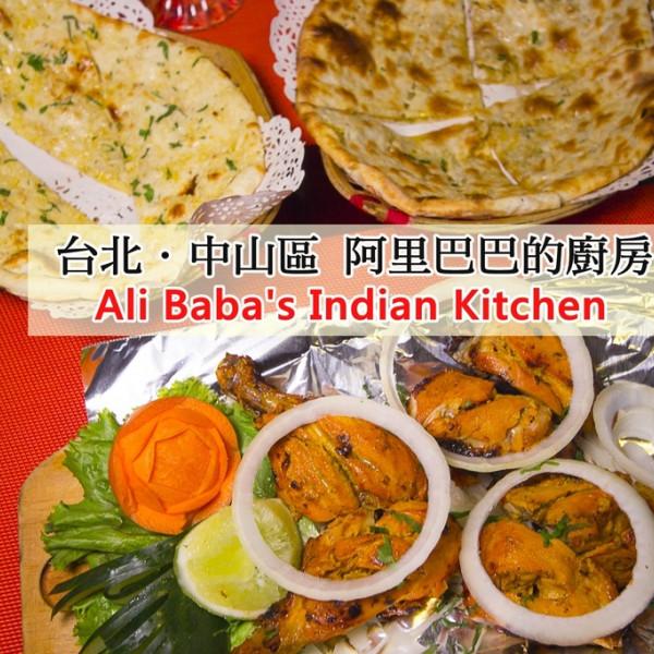 台北市 美食 餐廳 異國料理 印度料理 阿里巴巴的廚房(台北總店)