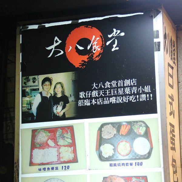 台北市 美食 餐廳 異國料理 日式料理 大八食堂