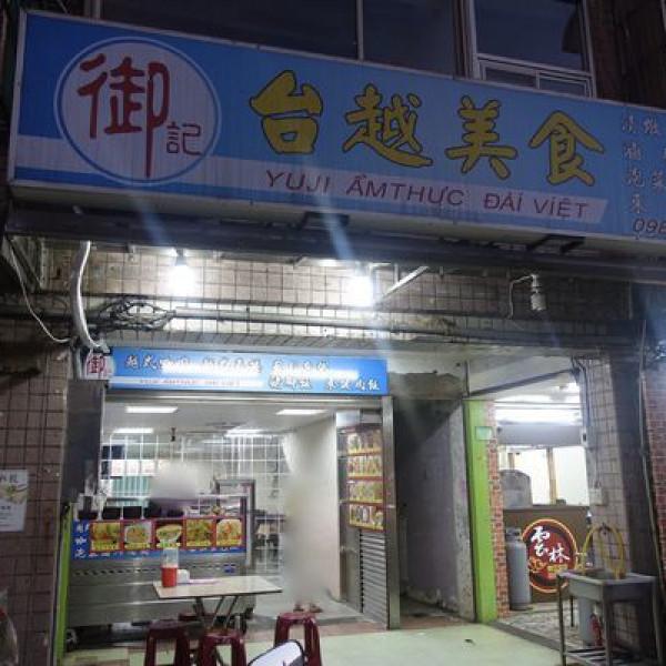 新北市 餐飲 多國料理 其他 御記熱炒·台越美食