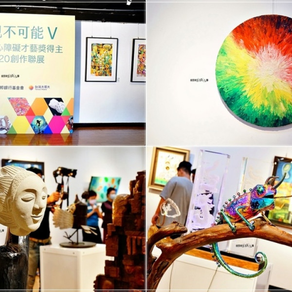 台北市 觀光 博物館‧藝文展覽 發現不可能V
