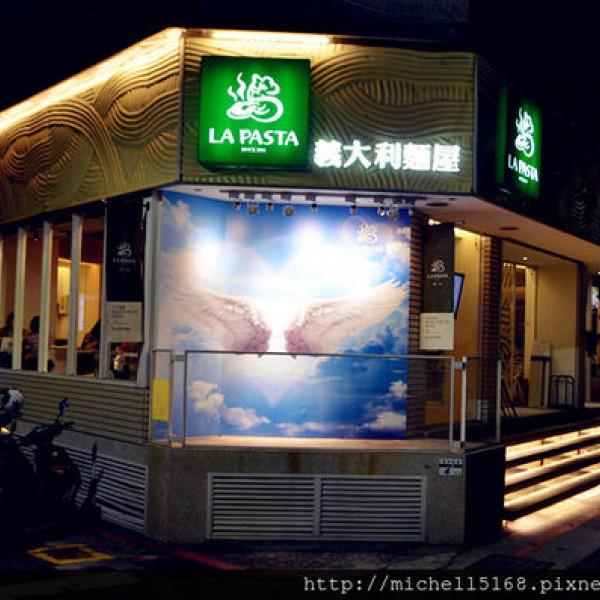 台北市 美食 餐廳 異國料理 義式料理 LA PASTA義大利麵屋 (南西店)