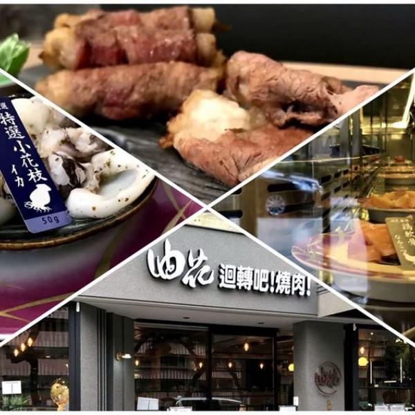 台北市 餐飲 燒烤‧鐵板燒 燒肉燒烤 油花 迴轉吧 燒肉 永康駅
