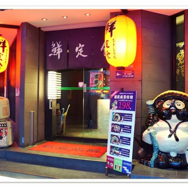 台北市 美食 餐廳 異國料理 日式料理 鮮定食(第一店)