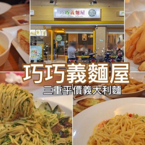 新北市 餐飲 日式料理 巧巧義麵屋