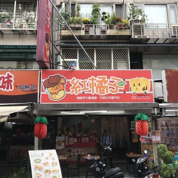 台北市 餐飲 早.午餐、宵夜 中式早餐 紅橘子精緻早午餐 • 通河店