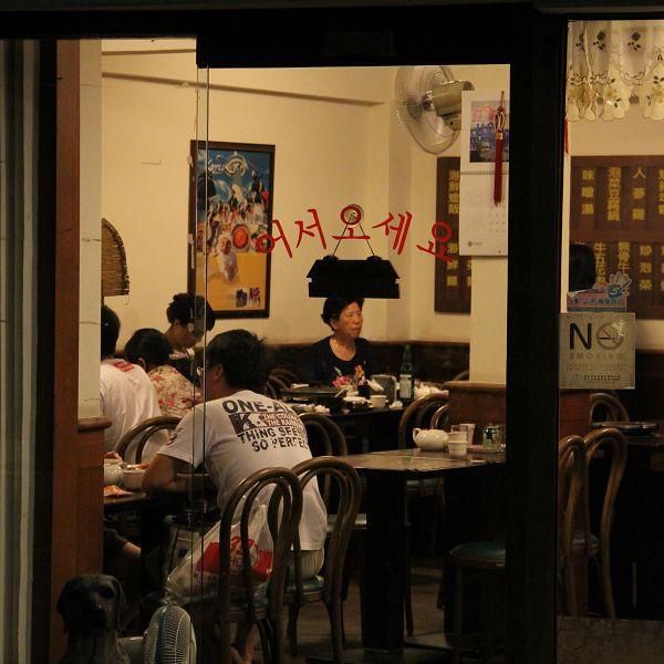台北市 美食 餐廳 異國料理 韓式料理 韓國食堂(韓舍)