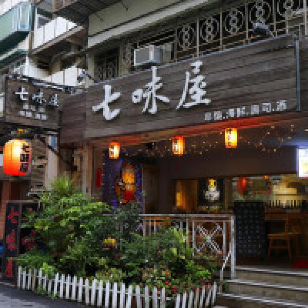 台北市 餐飲 日式料理 拉麵‧麵食 七味屋