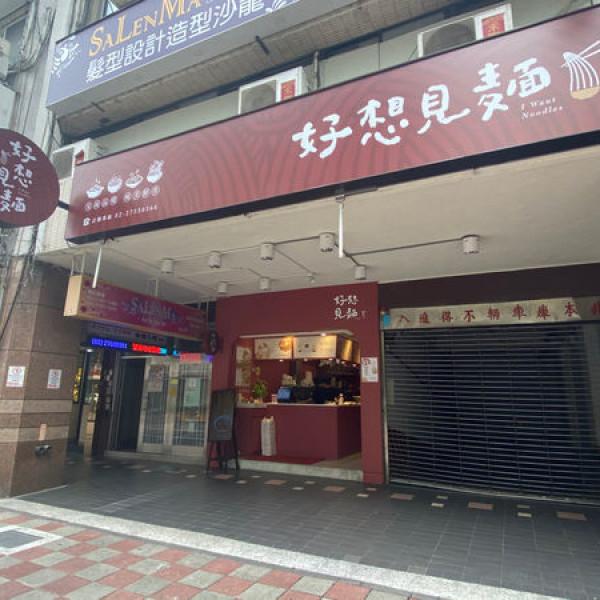 台北市 餐飲 麵食點心 好想見麵 大安信義店