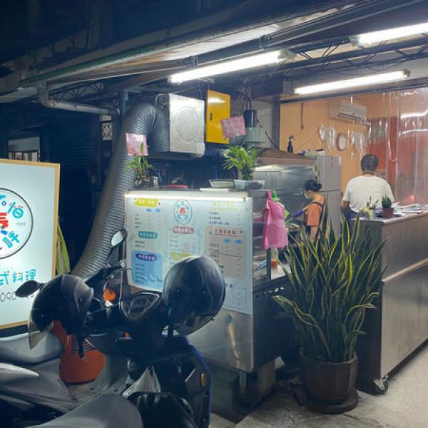 台北市 餐飲 泰式料理 我不怕你泰胖