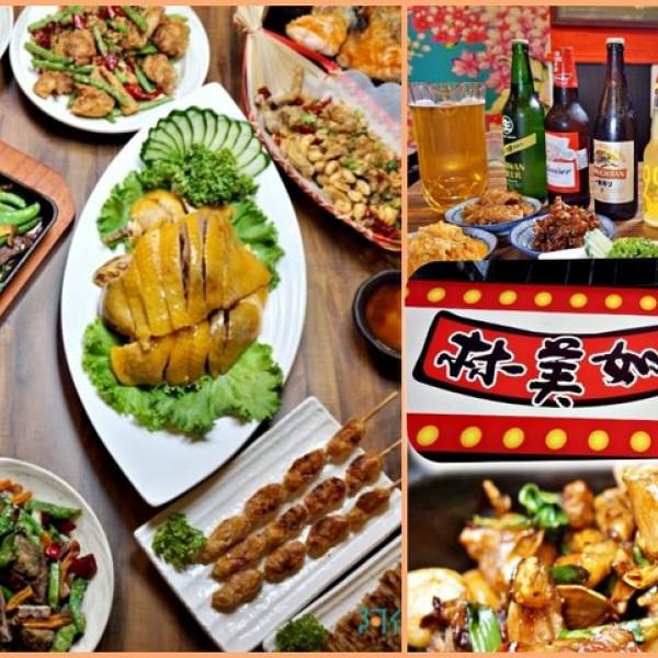 台北市 餐飲 中式料理 林美如
