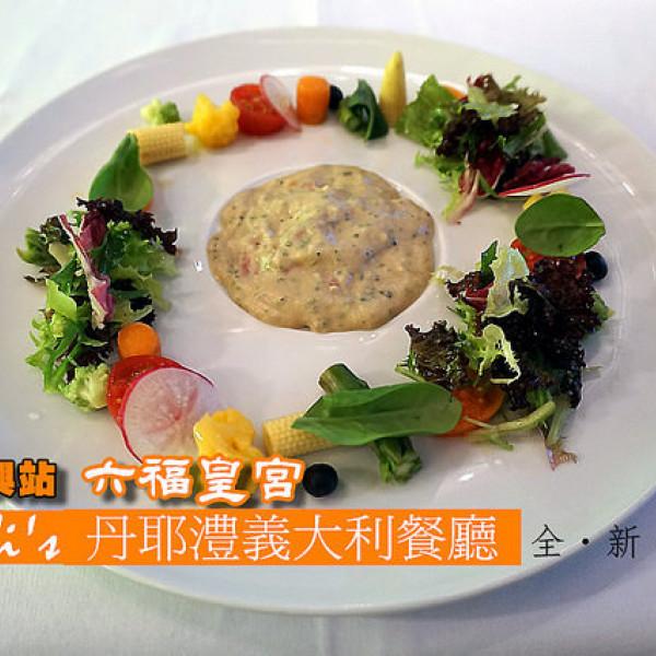 台北市 美食 餐廳 異國料理 義式料理 六福皇宮 Danieli's 義大利餐廳