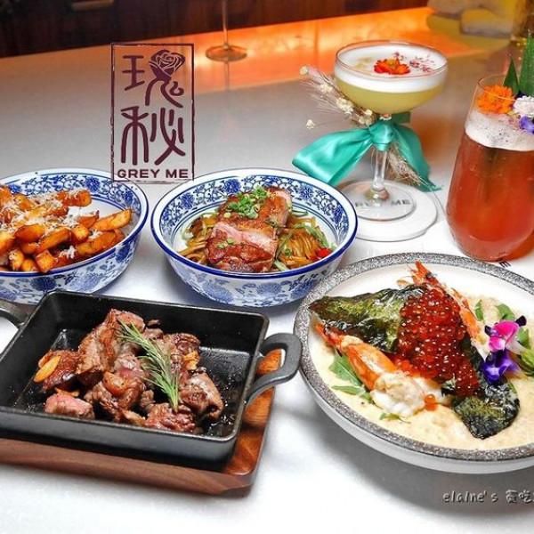 台北市 餐飲 餐酒館 瑰秘GREY ME